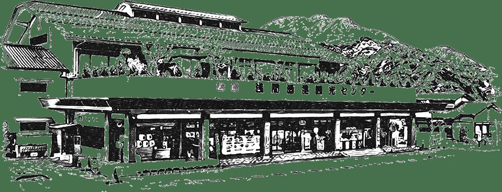 観光センター外観のイラスト画像